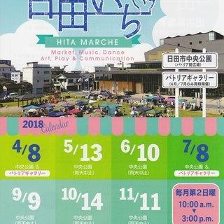 定期市「日田いち」2018年4月