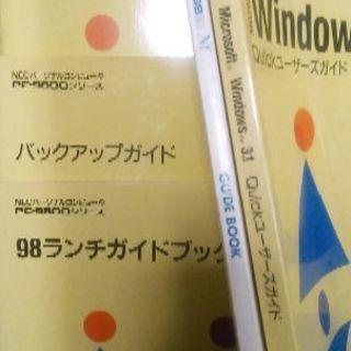 PC-9821 マニュアル ガイドブック