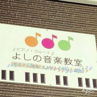 ピアノ教室・フルート教室