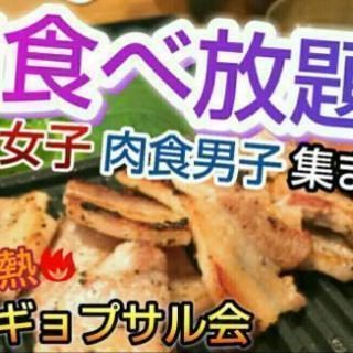 サムギョプサル交流会!
