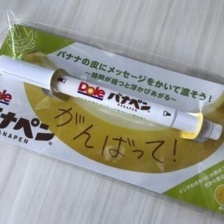 【値下げ】バナペン