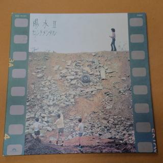 井上陽水 「陽水Ⅱ(センチメンタル)」 LPレコード ※中古
