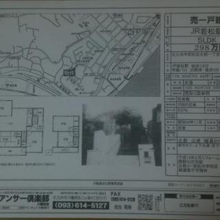 【5LDK 一戸建 298万円】北九州市若松区古前の中古住宅