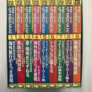 NHKミニ英会話 全9巻 未使用 定価18000円相当 半額