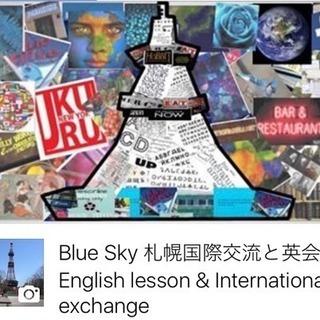 Blue Sky 札幌国際交流と英会話