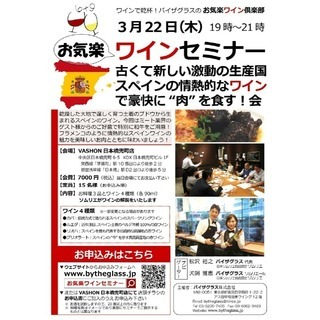 3/22(木)19:00~21:00 バイザグラスワイン会…