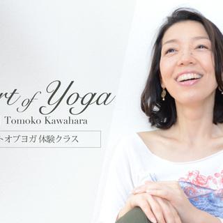 【4/9】ハートオブヨガ:体験クラス