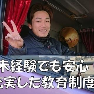 長野県北信・東信地区 4t・大型集荷ドライバー