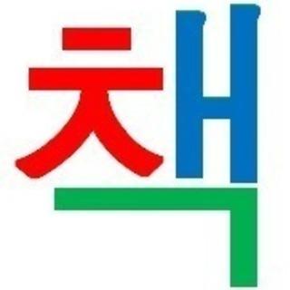 韓国語入門講座【NPO沖縄語学センター】