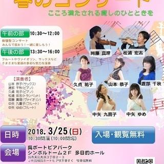 呉ポー 春のコンサート