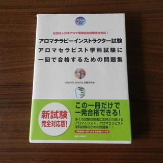 「アロマテラピーインストラクター試験 アロマセラピスト学科試験に一...