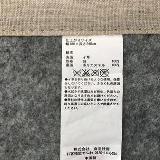 無印良品 い草マット − 京都府
