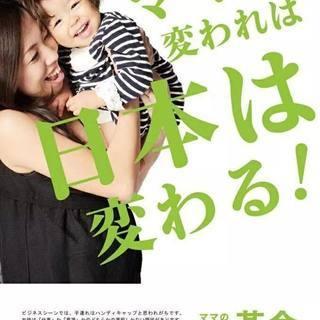 0才~3才の赤ちゃんとママのお仕事