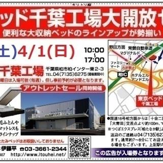 ★3/31(土)4/1(日)東京ベッド『千葉工場大開放セール!!』