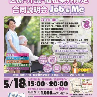 5/18開催!医療介護福祉業界限定 合同説明会 Job&Me@千葉