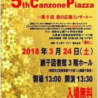 第5回 CanzonePiazza 歌の広場コンサート
