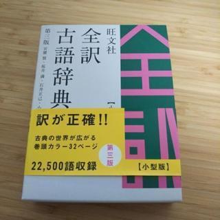 新学期に!古語辞典