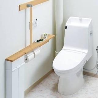 トイレ取付けします!