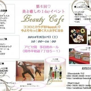 3月17日美と癒しのイベント