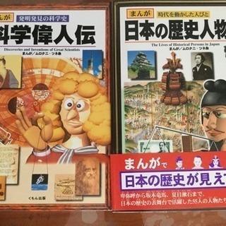 漫画で学ぶ☆歴史人物☆科学偉人