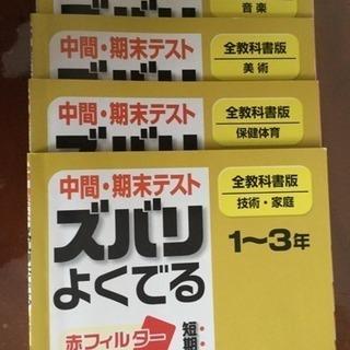 中学☆実技4科目☆問題集4冊セット