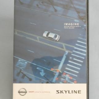 SKYLINE IMAGINE (非売品DVD)