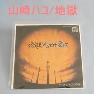 山崎ハコ【 地獄「心だけ愛して」/ 兄弟心中 】放送禁止盤