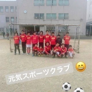 元気スポーツクラブ大阪 堺市《三宝サッカースクール》
