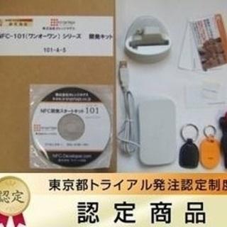 【東京都認定企業】ICカード・ICタグ営業事務