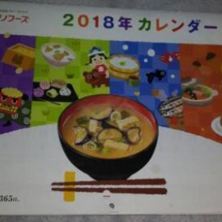 今年の壁掛けカレンダー