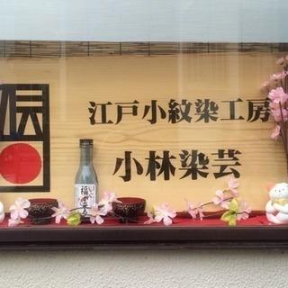 春の江戸小紋体験会