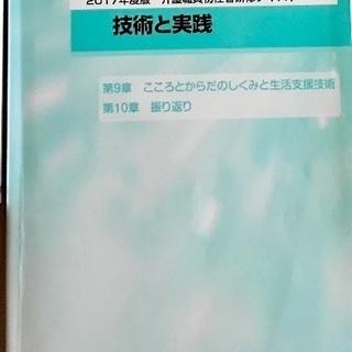 ポリテクセンター熊本 福祉住環境サービス科必携テキスト
