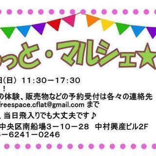 ★入場無料★ 3/18(日) ふらっと・マルシェ vol.28
