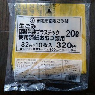 網走市 ごみ袋・ゴミ袋 20L×10枚入りが11袋あり、すべて半...