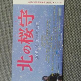 ★映画「北の桜守」★チケット1枚・全国共通特別鑑賞券★差し上げます。
