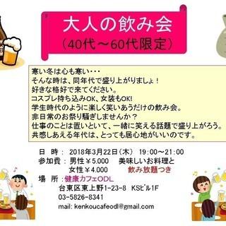 大人の飲み会(40代50代中心)