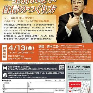 『一生折れない自信のつくり方』 JPSA福島支部設立1周年記念講演...