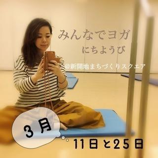 みんなでヨガ!新開地駅 1000円