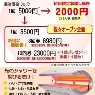 【生野区小路東】コラーゲンマシンでアンチエイジングケア‼️冷え症、...