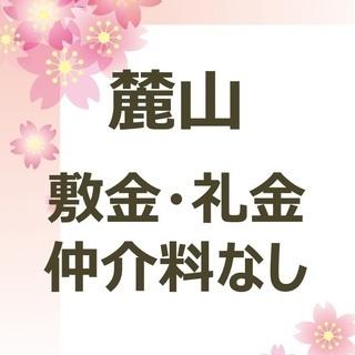 S&C☆募集中☆麓山1DK賃貸 礼金・仲介料・更新料なし ペット可¦