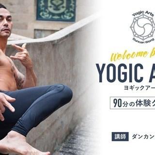【8/25】ダンカン・ウォン:ヨギックアーツ 90分の体験クラス