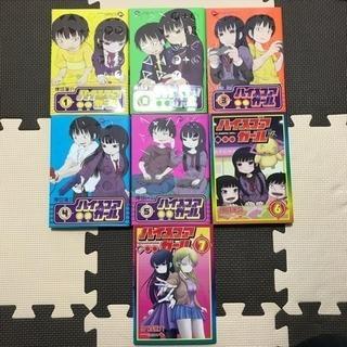 【美品】ハイスコアガール 1〜7巻