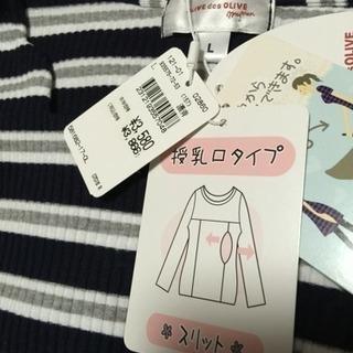 2/6値下げ!新品オリーブデオリーブ授乳服
