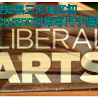 難関私大に逆転合格‼ 教育業界初! 愛知県三河地区のICU/SF...