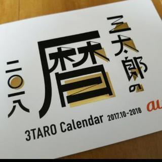 三太郎カレンダー