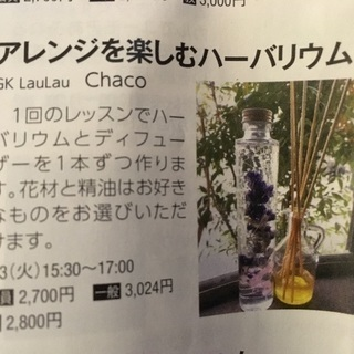 東京・錦糸町【アレンジを楽しむハーバリウム1日体験講座】