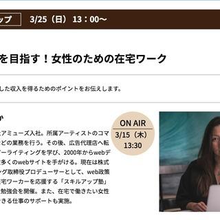 月収10万円を目指す!女性のための在宅ワーク(参加費無料 定員6名)