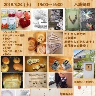 3/24(土)江坂ステキなモデルハウスにてマルシェ開催!