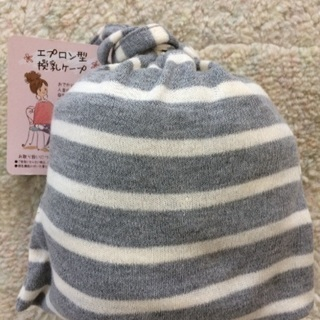 【最終値下げ】新品☆授乳ケープ