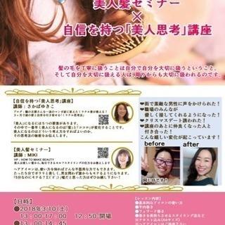 【3月15日募集スタート!】美人髪レッスン&自信をつける美人思考講座